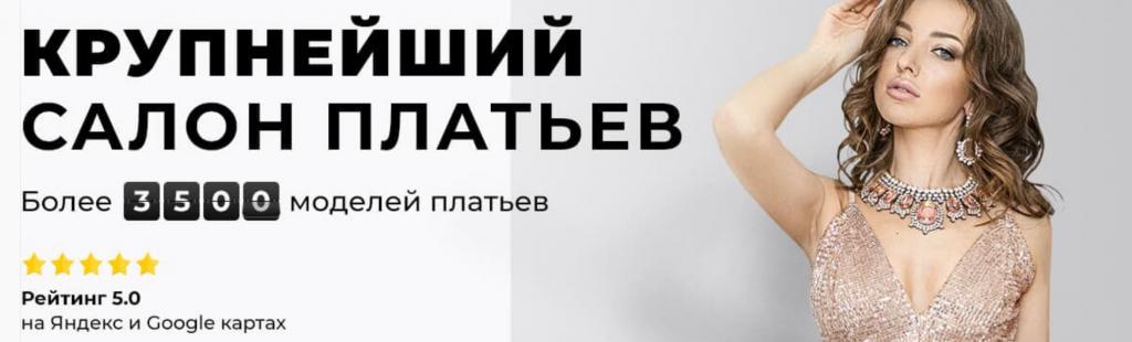 прокат-платьев
