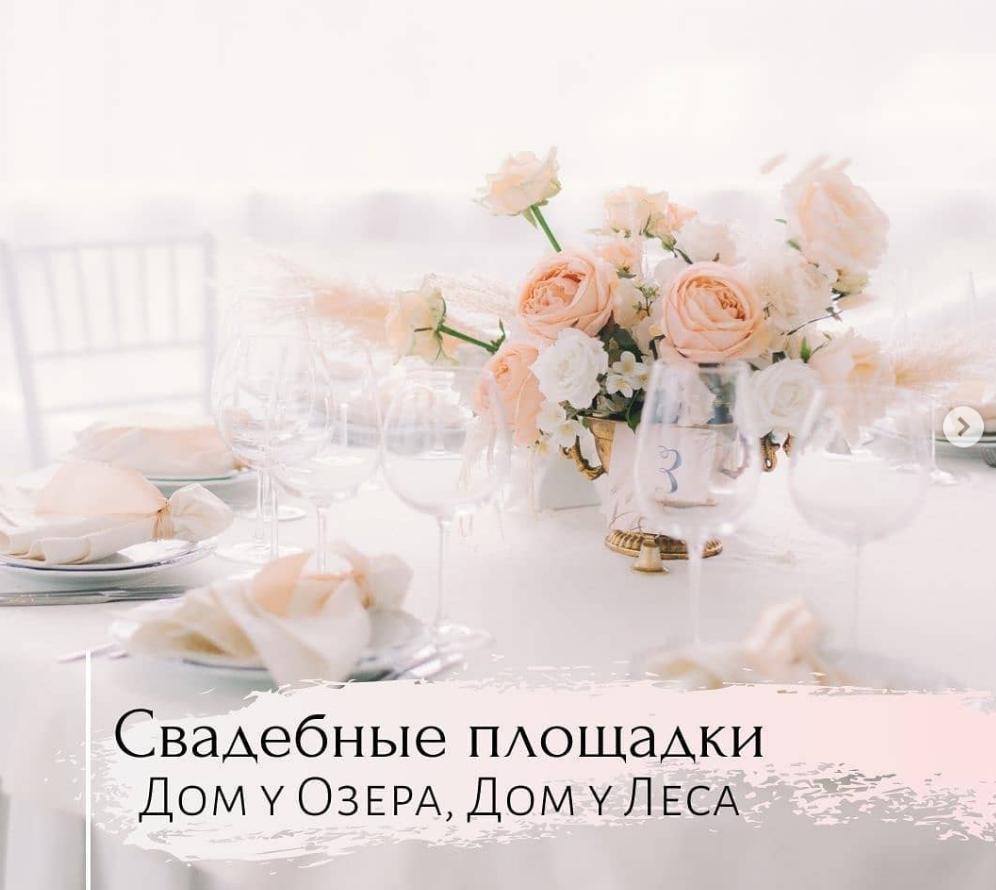 свадебные_площадки_москва